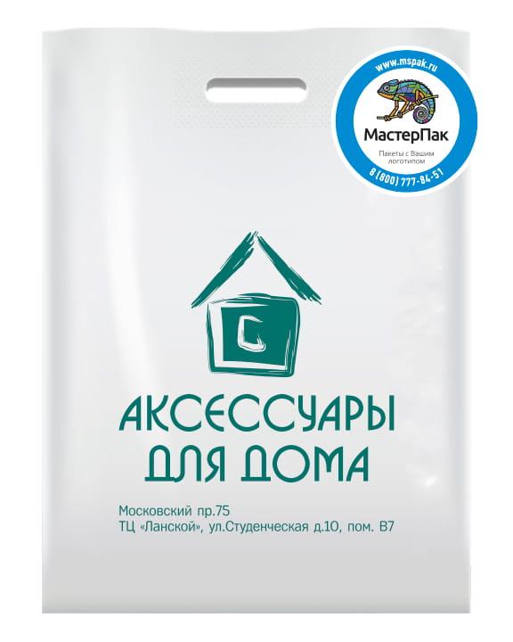 """Пакет ПВД белый, 70 мкм, размер 36*45 см, с вырубной ручкой и логотипом магазина """"Аксессуары для дома"""""""