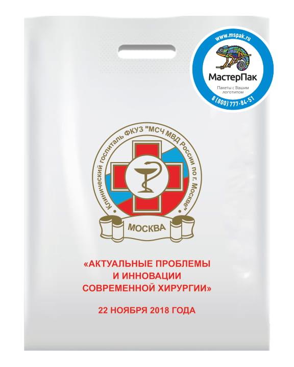 """Пакет ПВД, 70 мкм, с вырубной ручкой и логотипом """"Актуальные проблемы и инновации современной хирургии"""""""