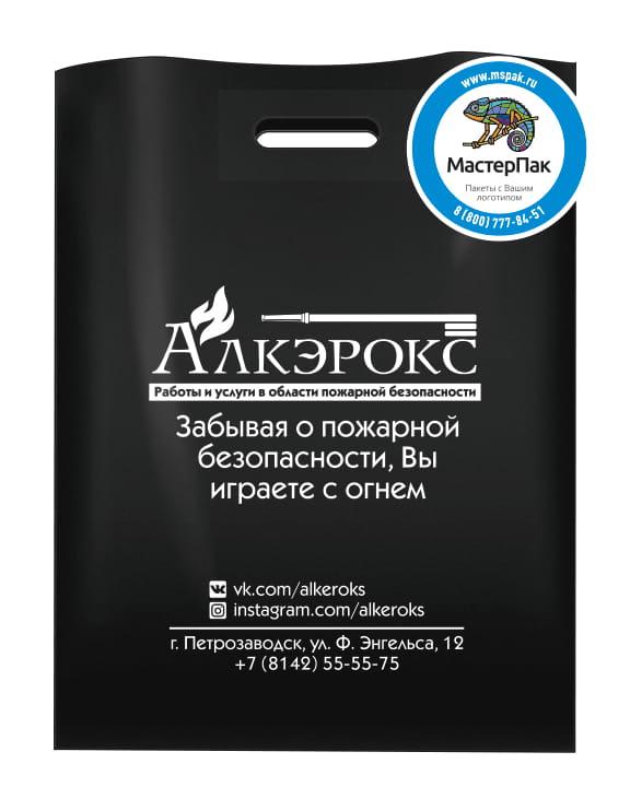 Пакет ПВД черный, 70 мкм, размер 30*40 см, с вырубной ручкой и логотипом Алкэрокс