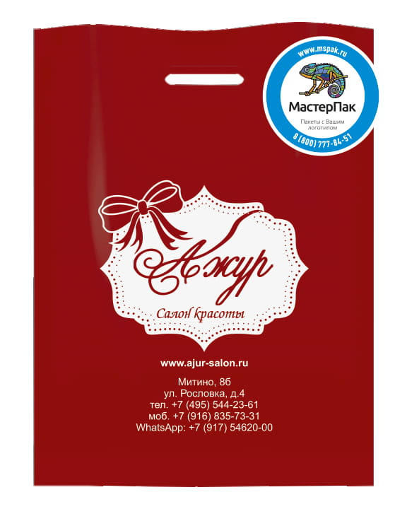 Пакет ПВД, 70 мкм, с вырубной ручкой и логотипом салона красоты Ажур