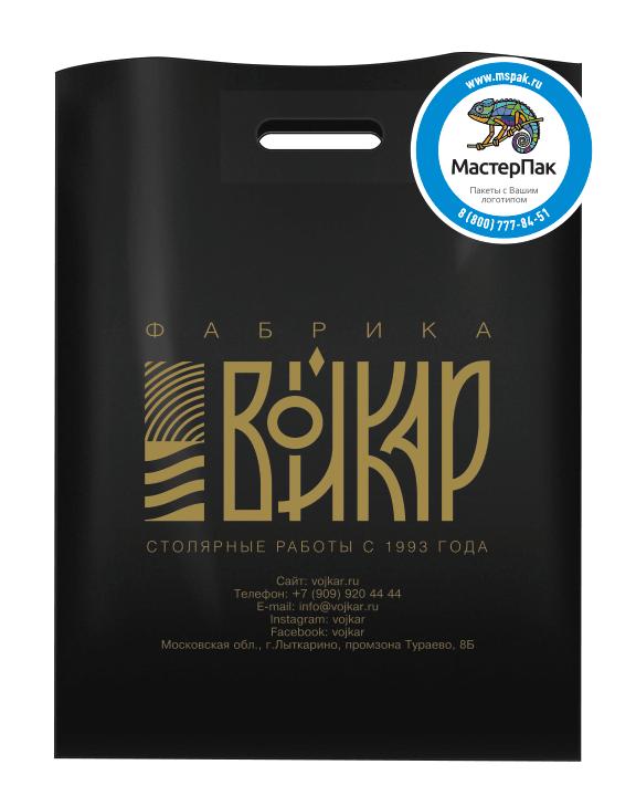 """Пакет ПВД с вырубной ручкой и логотипом """"ВОЙКАР"""", 70 мкм"""