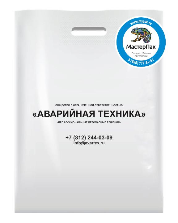 """Пакет ПВД с вырубной ручкой и логотипом """"Аварийная техника"""", 70 мкм"""