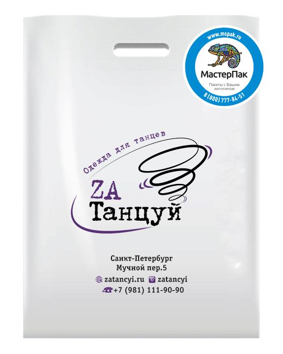 Пакет ПВД с вырубной ручкой и логотипом магазина Za танцуй, 40 мкм