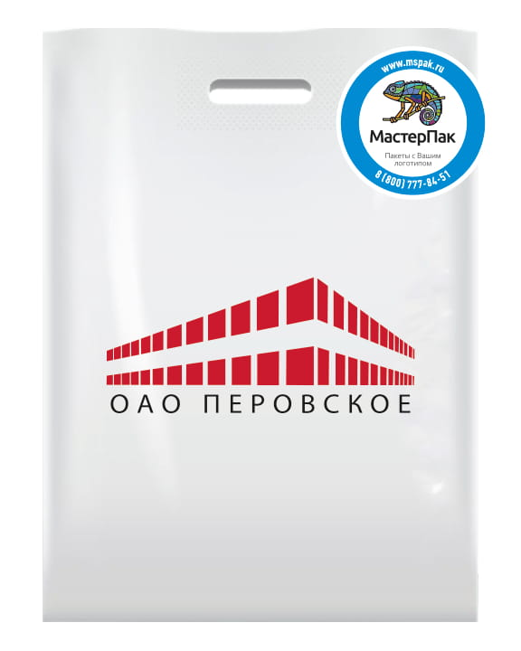 Пакет ПВД, 70 мкм, с вырубной ручкой и логотипом ОАО Перовское