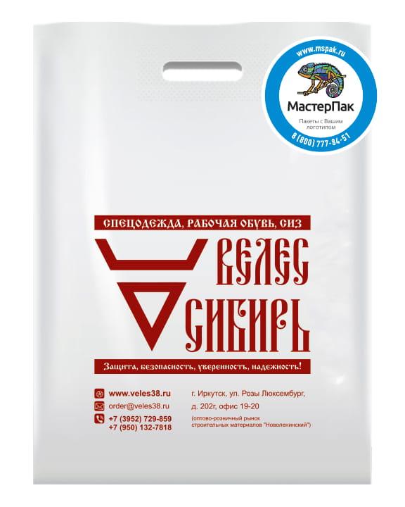 Пакет ПВД, 70 мкм, с вырубной ручкой и логотипом Велес Сибирь, Иркутск