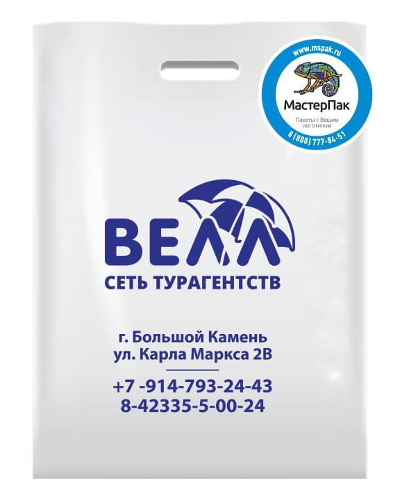 Пакет ПВД, 70 мкм, 30*40, с вырубной ручкой и логотипом ВЕЛЛ, Владивосток