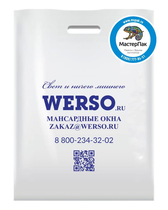 Пакет ПВД, 70 мкм, с вырубной ручкой и логотипом WERSO, Спб