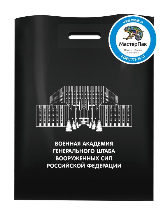 Пакет ПВД с вырубной ручкой и логотипом Военная Академия Генерального штаба Вооруженных сил РФ