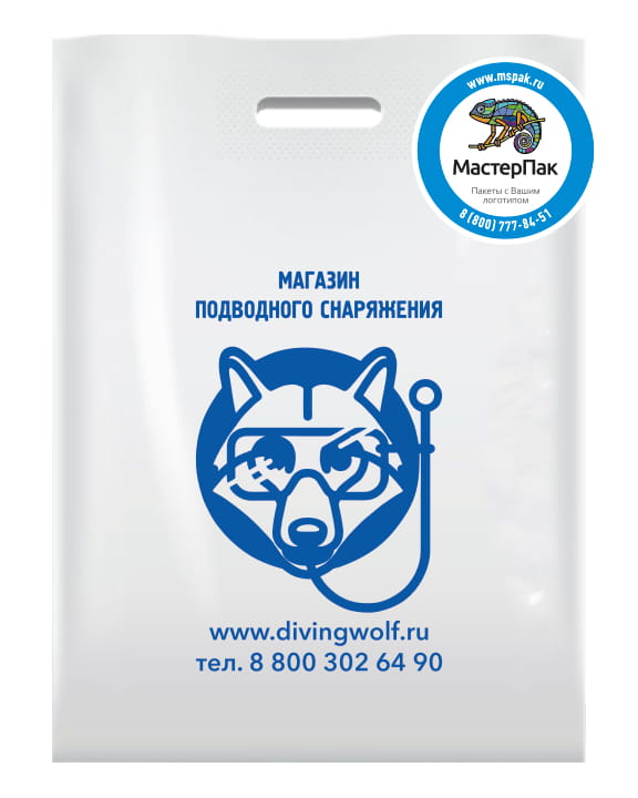 Пакет ПВД с вырубной ручкой и логотипом Магазин подводного снаряжения, Москва