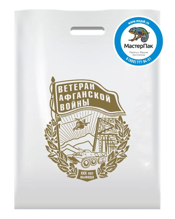 ПВД пакет, 70 мкм, с вырубной ручкой и логотипом Ветеран Афганской войны