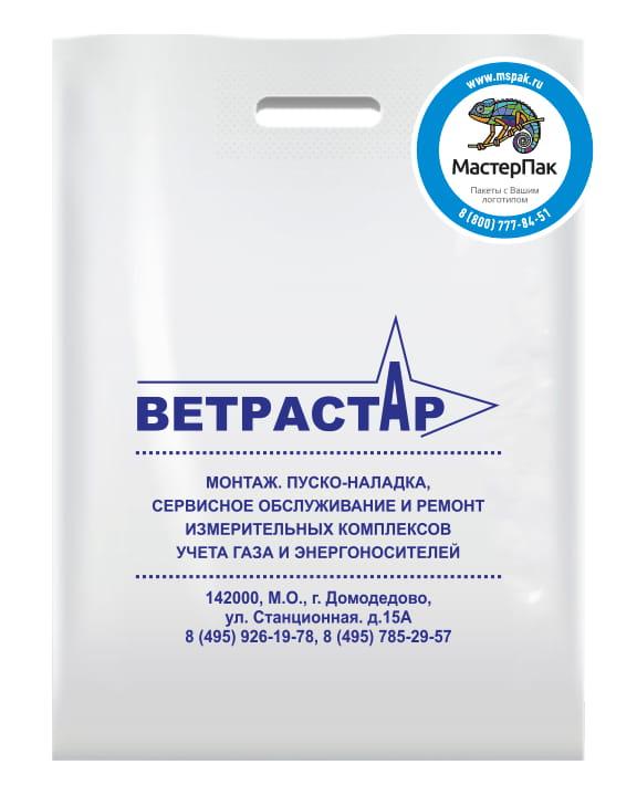 ПВД пакет, 70 мкм, 38*50, с вырубной ручкой и логотипом ВЕТРАСТАР, Домодедово