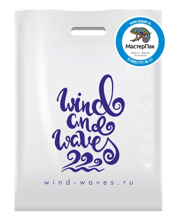 ПВД пакет, 70 мкм, с вырубной ручкой и логотипом Wind and Wiwes