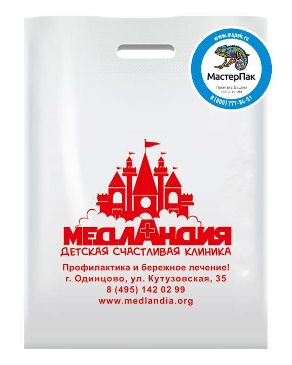 ПВД пакет, 70 мкм, 30*40, с вырубной ручкой и логотипом Медландия, Одинцово
