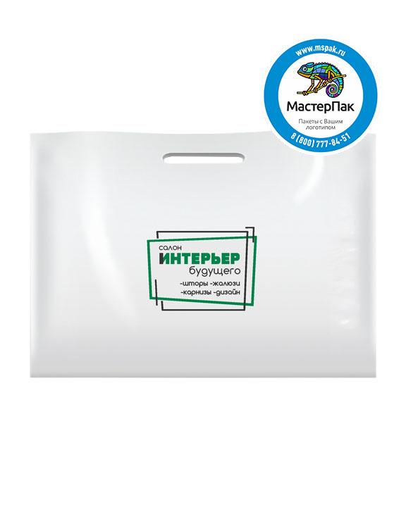 ПВД пакет, 70 мкм, 70*50, с вырубной ручкой и логотипом Салон Интерьер Будущего