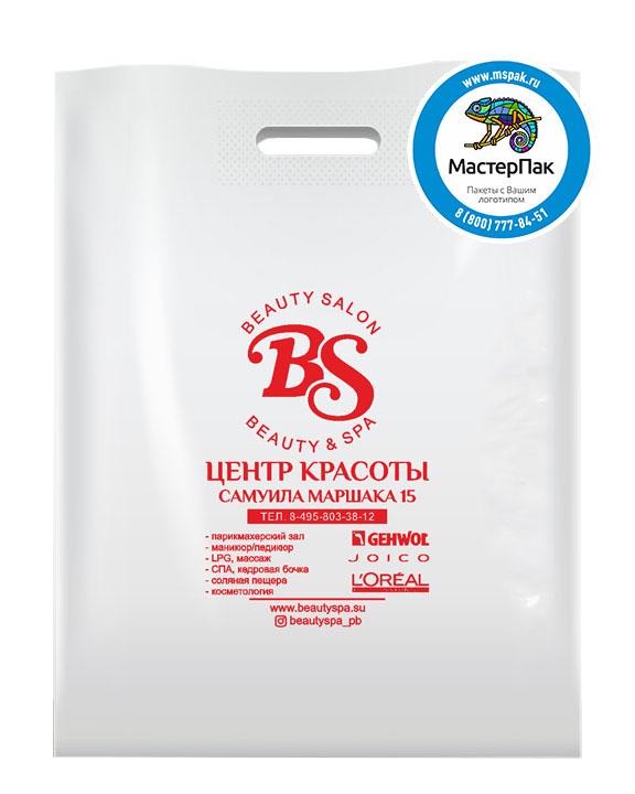 ПВД пакет, 70 мкм, 38*50, с вырубной ручкой и логотипом Центр красоты Самуила Маршака