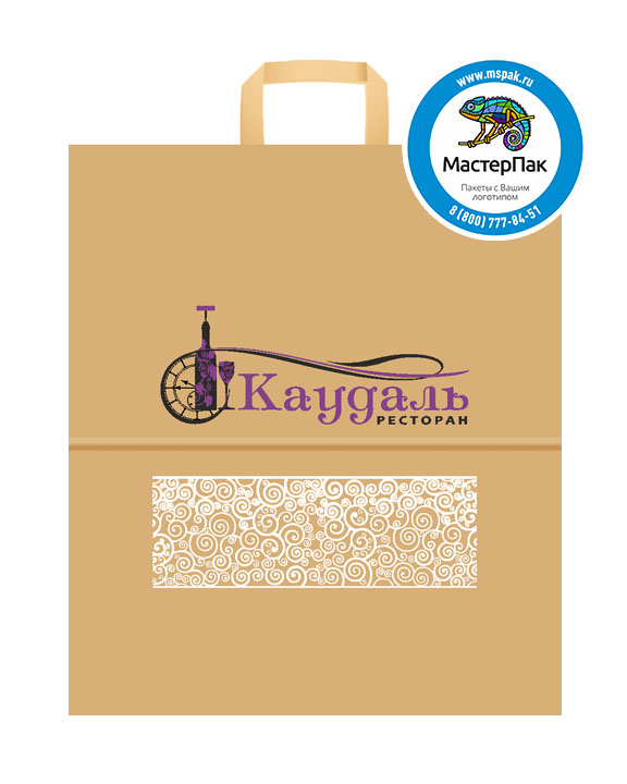 Пакет крафтовый, 100 гр., 45*15*35, плоские ручки с логотипом Каудаль