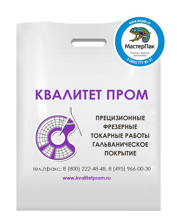 ПВД пакет, 70 мкм, 40*50, с вырубной ручкой и логотипом Квалитет Пром