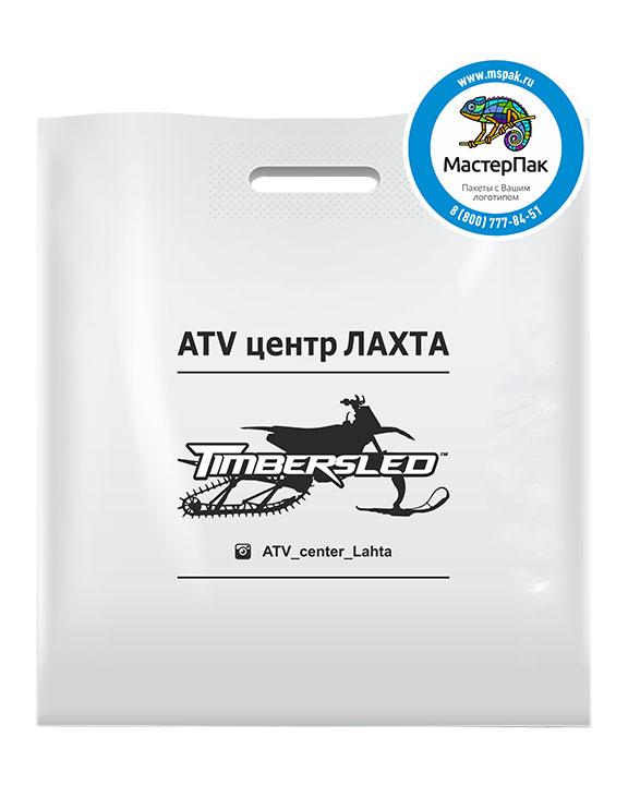ПВД пакет, 70 мкм, 45*50, с вырубной ручкой и логотипом ATV центр Лахта