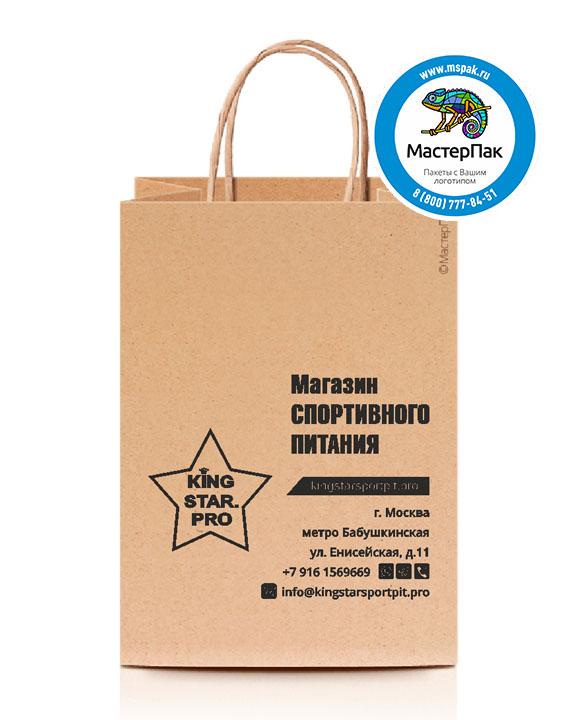 Пакет крафтовый, 100 гр., 45*15*35, крученые ручки с логотипом Магазин Спортивного Питания