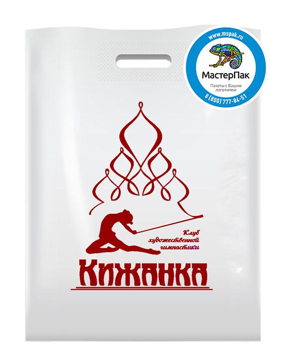 ПВД пакет, 70 мкм, 30*40, с вырубной ручкой и логотипом Кижанка