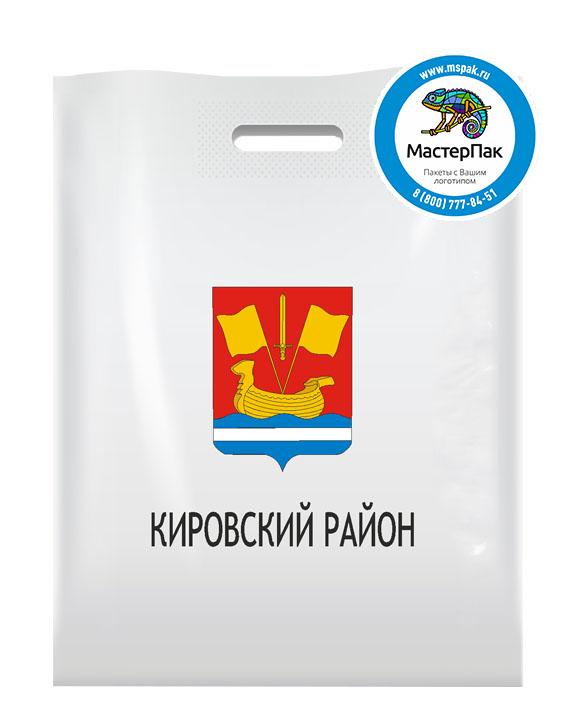 ПВД пакет, 70 мкм, 30*40, с вырубной ручкой и логотипом Кировский район