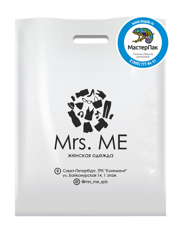 ПВД пакет, 70 мкм, 38*50, с вырубной ручкой и логотипом Mrs. ME