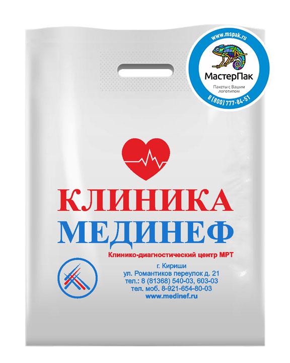 ПВД пакет, 70 мкм, 38*50, с вырубной ручкой и логотипом Клиника Мединеф