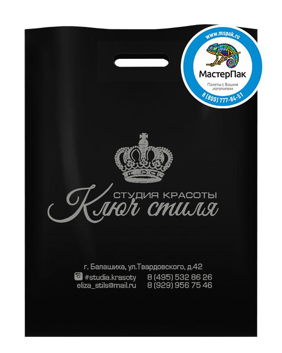 ПВД пакет, 70 мкм, 30*40, с вырубной ручкой и логотипом Ключ стиля, студия красоты.