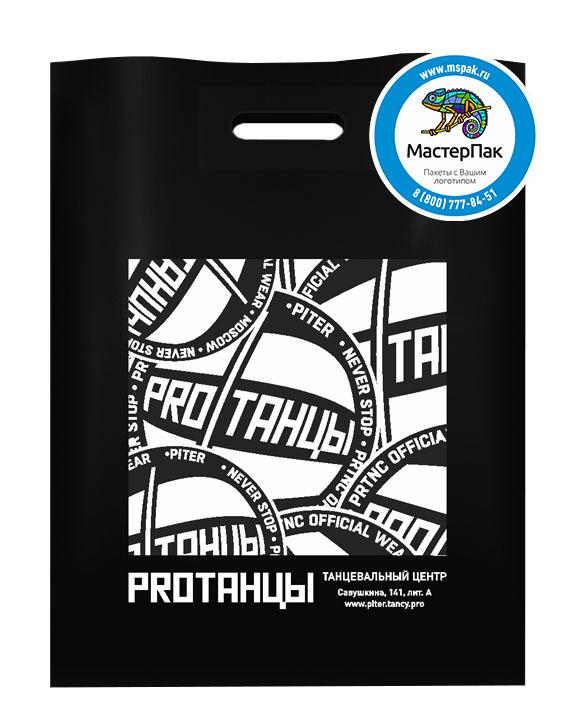 ПВД пакет, 70 мкм, 30*40, с вырубной ручкой и логотипом PROТАНЦЫ