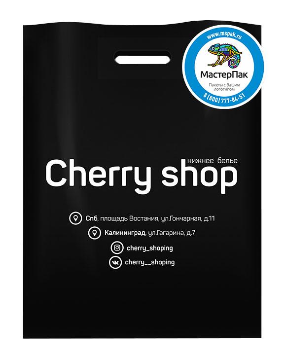 ПВД пакет, 70 мкм, 30*40, с вырубной ручкой и логотипом Cherry shop