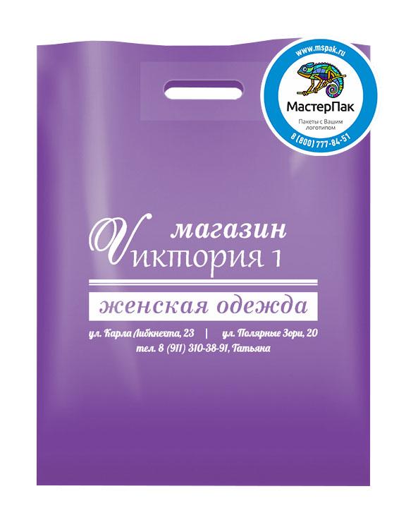 ПВД пакет, 70 мкм, 38*50, с вырубной ручкой и логотипом Магазин Vиктория 1