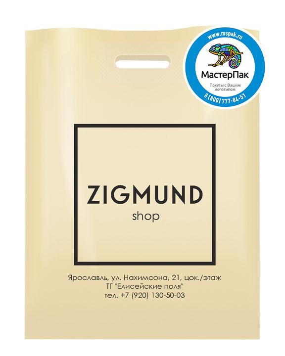 ПВД пакет, 70 мкм, 30*40, с вырубной ручкой и логотипом ZIGMUND shop
