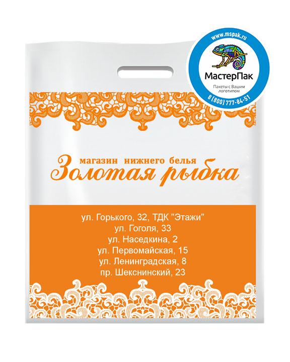 ПВД пакет, 50 мкм, 40*45, с вырубной ручкой и логотипом Золотая рыбка
