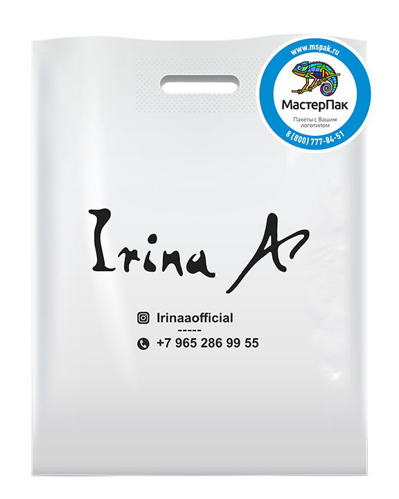 ПВД пакет, 70 мкм, 38*50, с вырубной ручкой и логотипом Irina A