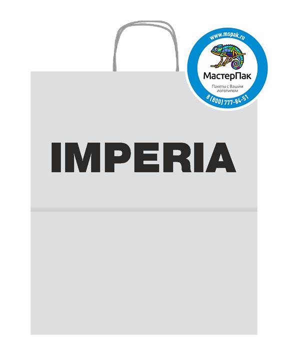 Пакет крафтовый, 80 гр., 45*15*35, крученые ручки с логотипом IMPERIA