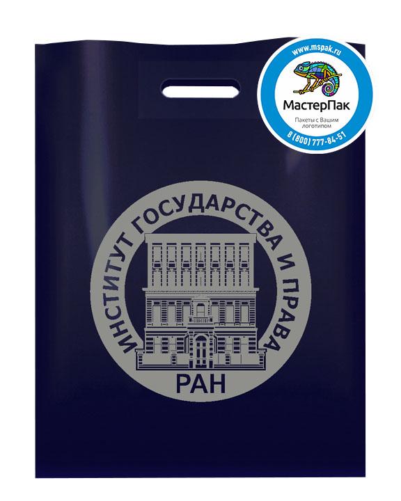 ПВД пакет, 70 мкм, 30*40, с вырубной ручкой и логотипом Институт Государства и Права РАН