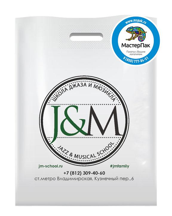 ПВД пакет, 45*50, толщина 70 мкм, с вырубной ручкой и логотипом Школа джаза и мюзикла J&M