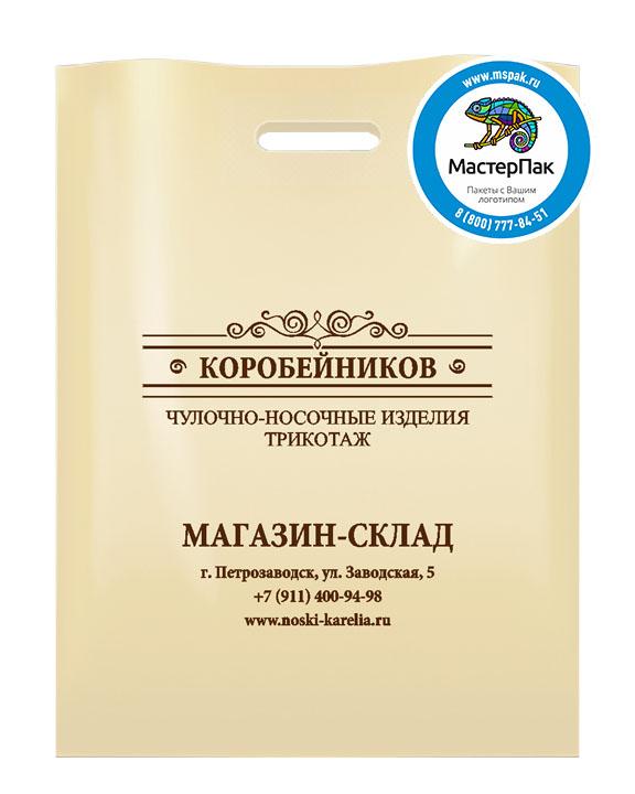 ПВД пакет, 30*40, толщина 70 мкм, с вырубной ручкой и логотипом Коробейников