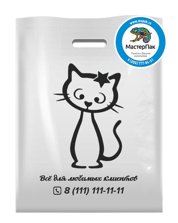 ПВД пакет, 22,5*34, толщина 70 мкм, с вырубной ручкой и логотипом Всё для любимых клиентов