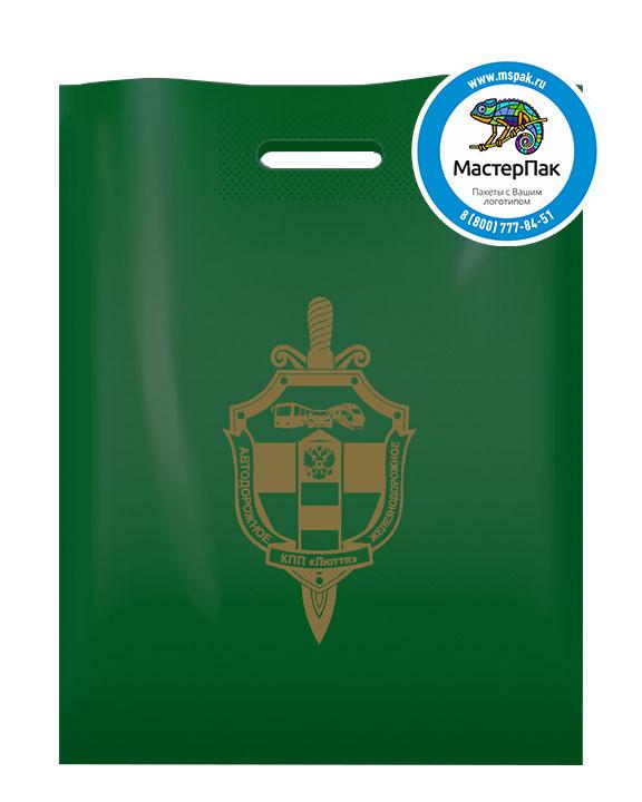 """ПВД пакет, 30*40, толщина 70 мкм, с вырубной ручкой и логотипом КПП """"Люття"""""""