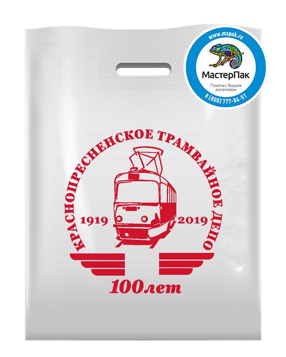 ПВД пакет, 30*40, толщина 70 мкм, с вырубной ручкой и логотипом Краснопресненское Трамвайное Депо