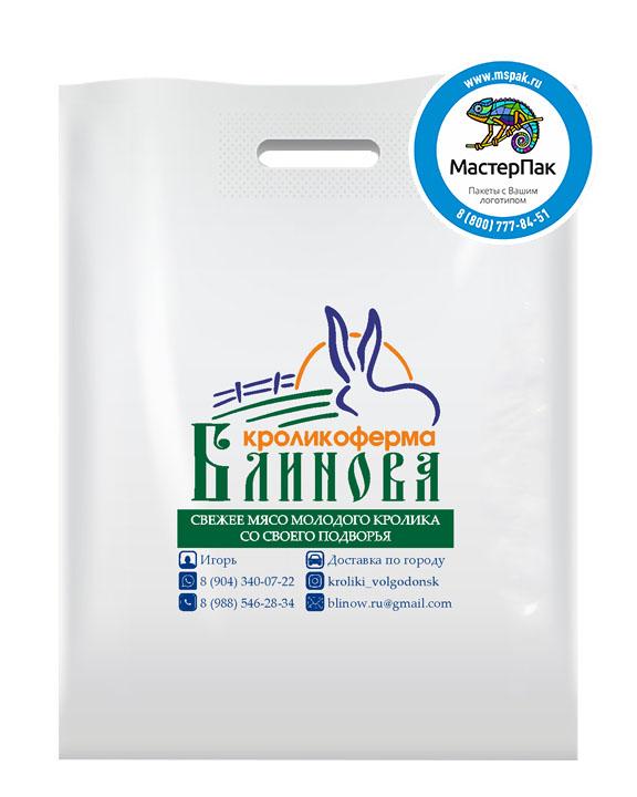 ПВД пакет, 38*50, толщина 70 мкм, с вырубной ручкой и логотипом Кроликоферма Блинова