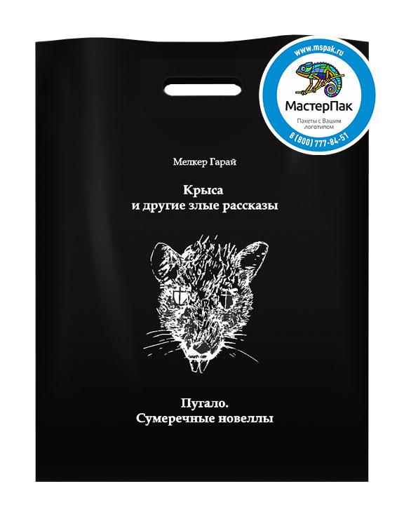 ПВД пакет, 30*40, толщина 70 мкм, с вырубной ручкой и логотипом Мелкер Галай