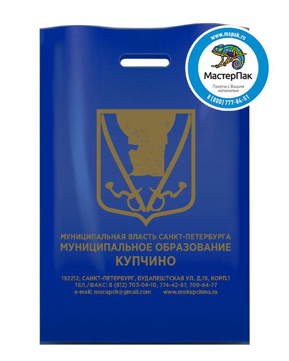 ПВД пакет, 38*50, толщина 70 мкм, с вырубной ручкой и логотипом Муниципальное образование КУПЧИНО