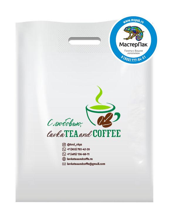 ПВД пакет, 38*50, толщина 70 мкм, с вырубной ручкой и логотипом Lavka Tea and Coffee