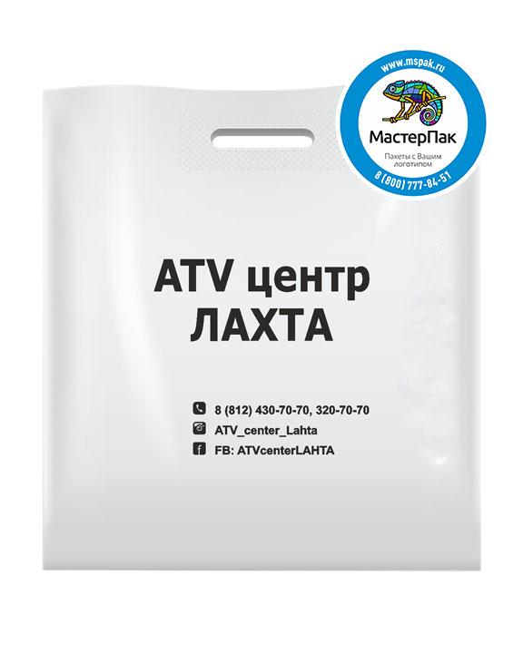 ПВД пакет, 45*50, толщина 70 мкм, с вырубной ручкой и логотипом ATV центр Лахта