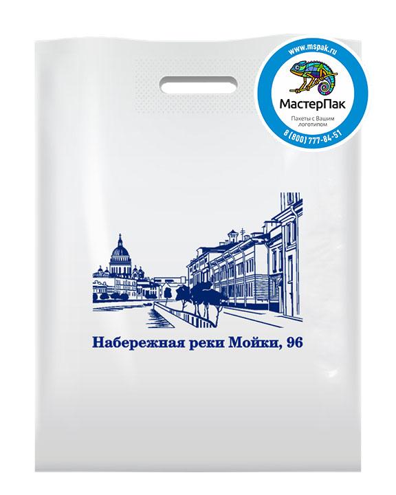 ПВД пакет, 30*40, толщина 70 мкм, с вырубной ручкой и логотипом Набережная реки Мойки, 96