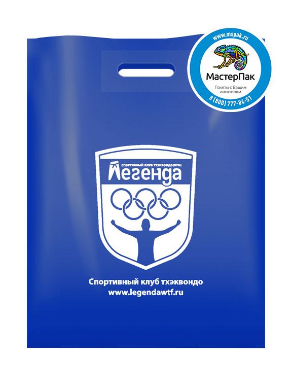 ПВД пакет, 30*40, толщина 70 мкм, с вырубной ручкой и логотипом Спортивный клуб Легенда