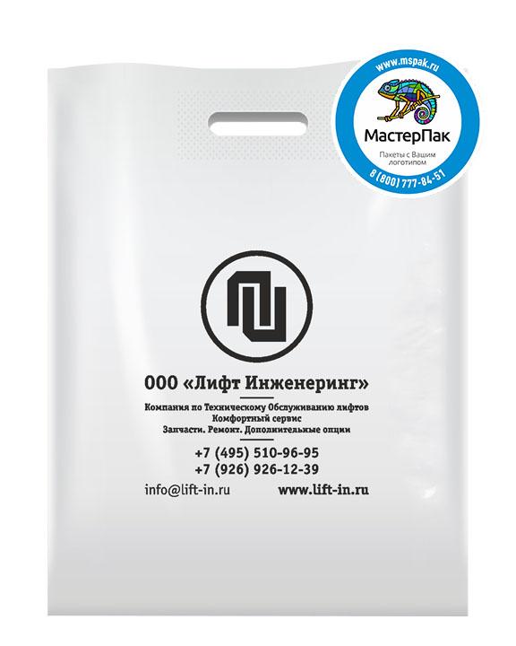 ПВД пакет, 38*50, толщина 70 мкм, с вырубной ручкой и логотипом Лифт Инженеринг