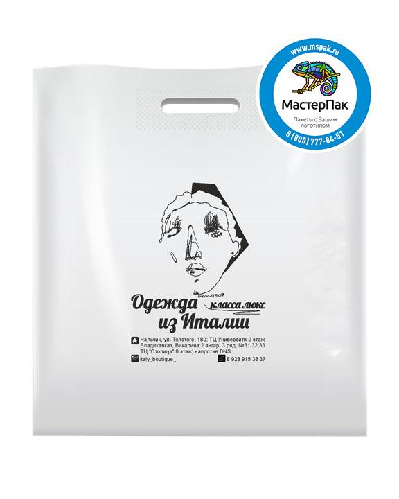 ПВД пакет, 45*50, толщина 70 мкм, с вырубной ручкой и логотипом Одежда из Италии